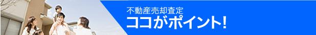 不動産売却査定ココがポイント!